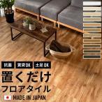 フローリング材 フロアタイル 床材 接着剤不要 はめ込み不要 滑り止め加工で本当に置くだけフロアタイル ウッドシリーズ