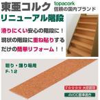 階段リフォーム用 コルク廻り・踊り場用 F-12 東亜コルク
