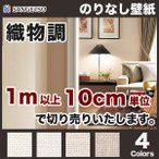 壁紙 のりなし クロス 国産壁紙 織物調 サンゲツ FE-3841〜FE-3844