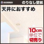 壁紙 のりなし クロス 国産壁紙 天井 におすすめ サンゲツ FE-3946