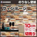 壁紙 のりなし クロス 国産壁紙  ヴィンテージ 木目 板 ウッド ウッディ 古材 ランダムウッド サンゲツ FE-4158