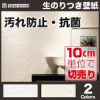 壁紙 のり付き のりつき クロス 国産壁紙 フィルム 汚れ防止 抗菌 機能性 サンゲツ FE-4294〜FE-4295