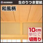 壁紙 のり付き のりつき クロス 国産壁紙 和 和風 和室 天井 木目 杉柾目 サンゲツ FE-4212