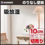 壁紙 のりなし クロス 国産壁紙  吸放湿 機能性 花 フラワー サンゲツ FE-4468