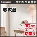 壁紙 のり付き のりつき クロス 国産壁紙 吸放湿 機能性 花 フラワー サンゲツ FE-4468