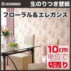 壁紙 のり付き のりつき クロス 国産壁紙 フローラル エレガンス バラ ローズ 花 フラワー リーフ 植物 姫 サンゲツ FE-4066