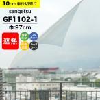 ガラスフィルム 遮熱フィルム 断熱フィルム 透明 クリア 窓 UVカット サンゲツ GF-102-1