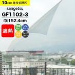 ガラスフィルム 遮熱フィルム 断熱フィルム 透明 クリア 窓 UVカット サンゲツ GF-102-2