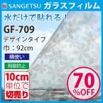 ガラスフィルム サンゲツ 窓 フィルム 目隠し おしゃれ デザイン 花柄 フラワー グラデーション GF-135