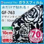 ガラスフィルム サンゲツ 窓 フィルム 目隠し おしゃれ ボタニカル デザイン バラ 薔薇 花柄 フラワー 黒 ブラック GF-763