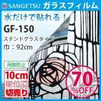 ガラスフィルム ステンドグラス ステンドガラス 窓 フィルム 目隠し おしゃれ サンゲツ GF-150