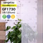 ガラスフィルム サンゲツ ストライプ 窓 フィルム 窓ガラス 目隠し おしゃれ デザイン GF-730