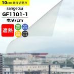 ガラスフィルム 窓 遮熱フィルム 断熱フィルム 透明 クリア UVカット サンゲツ GF-1101-1
