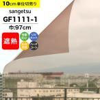 ガラスフィルム スモーク ブラウン 茶色 目隠し 窓 UVカット 紫外線カット 日照調整 サンゲツ GF-111