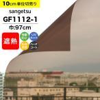 ガラスフィルム スモーク ブラウン 茶色 目隠し 窓 UVカット 紫外線カット 日照調整 サンゲツ GF-112