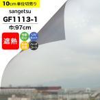 ガラスフィルム スモーク 窓 UVカット 紫外線カット 目隠し 日照調整 サンゲツ GF-113