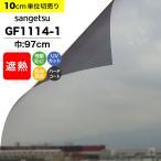 ガラスフィルム スモーク 窓 UVカット 紫外線カット 目隠し 日照調整 サンゲツ GF-114