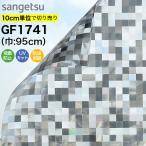 ガラスフィルム モザイクタイル モザイク  窓 フィルム 目隠し おしゃれ デザイン サンゲツ GF-129