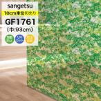 ガラスフィルム サンゲツ 窓 フィルム 目隠し おしゃれ デザイン 葉 葉っぱ リーフ 植物 緑 グリーン GF-141