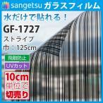 ガラスフィルム サンゲツ ストライプ 窓 フィルム 窓ガラス 目隠し おしゃれ デザイン GF-727