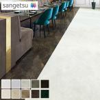 半額 フロアタイル フロアータイル サンゲツ 床材 ストーン 石目 大理石調 エンペラドール IS363〜IS374