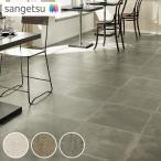 半額 フロアタイル フロアータイル サンゲツ 床材 ストーン 石目 コンクリート モルタルブロック IS301 IS302 IS303 IS304