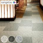 半額 フロアタイル フロアータイル サンゲツ 床材 和風 ストーン 石目 御影石  ミカゲ IS399 IS400 IS401 IS402
