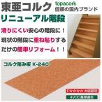 階段リフォーム用 コルク踏み板(蹴込み部も可) K-240 東亜コルク