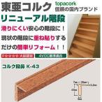 階段リフォーム用 コルク段鼻 K-43 東亜コルク(トッパーコルク)