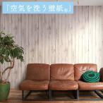 壁紙 のりなし クロス 国産壁紙 木目 ウッド ホワイト ヴィンテージ ビンテージ 西海岸 カリフォルニア 機能性壁紙 空気を洗う壁紙 消臭 防かび ルノン RH-4001