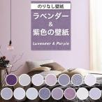壁紙 のりなし ラベンダー クロス おしゃれ 紫 壁紙 パープル 壁紙張り替え DIY リフォーム 国産壁紙 賃貸 diy