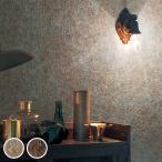 壁紙 のり付き のりつき クロス 国産壁紙 石目調 ブラウン インダストリアル 防かび リリカラ LL-5121〜LL-5122