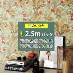 壁紙 のり付き ボタニカル柄 サファリ クロス おしゃれ 生のり付き 壁紙の上から貼れる壁紙