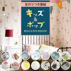 Yahoo!DIYリフォームのお店 かべがみ道場壁紙 カラフル ポップ かわいい 壁紙 のり付き クロス 子ども部屋 生のり付き 壁紙の上から貼れる壁紙
