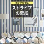 壁紙 ドット ストライプ 水玉 のり付き クロス 壁紙 子ども部屋 壁紙貼り替え DIY リフォーム 生のり付き