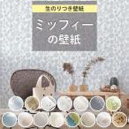壁紙 ミッフィー のり付き クロス 子ども部屋 生のり付き 壁紙の上から貼れる壁紙