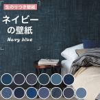 壁紙 ネイビー 紺色 濃紺 のり付き クロス おしゃれ 壁紙 ブルー 生のり付き 壁紙の上から貼れる壁紙