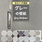 壁紙 グレー 灰色 アッシュ のり付き クロス おしゃれ 壁紙 壁紙 貼り替え DIY リフォーム 国産壁紙 生のり付き