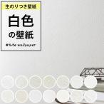壁紙 のり付き 白 クロス ホワイト 壁紙 張り替え ペットのお部屋 水廻り おすすめ 壁紙の上から貼れる壁紙