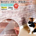 猫 爪とぎ ぺット 犬 うさぎ 賃貸可 原状回復 猫ちゃんの爪とぎ防止 壁保護シート はがせるタイプ Sサイズ(幅46cm) 20m/1本