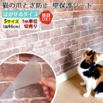 猫 爪とぎ ぺット 犬 うさぎ 賃貸可 原状回復 猫ちゃんの爪とぎ防止 壁保護シート はがせるタイプ Sサイズ(幅46cm) 1m単位販売