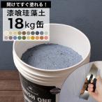 珪藻土壁材(練済み)漆喰珪藻土ケイソウくん 18kg