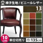 ビニールレザー(合皮)椅子生地 アンティーク シンコール レザー ニフティ L-1158〜L-1170