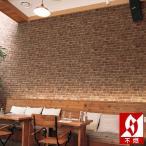 壁紙 のり付き のりつき クロス 国産壁紙 不燃 石目調 レンガ調 壁紙リリカラ LL-8823