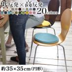マット 円形マット 椅子 チェアクッション チェアパッド 厚手 洗える おしゃれ 低反発高反発フランネルマット 35Rcm(円形)