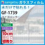 ガラスフィルム 窓 サンゲツ おしゃれ フィルム 窓ガラス 目隠し ファブリック デザイン GF-739