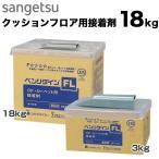 クッションフロア用接着剤 サンゲツ FL (18kg)