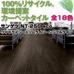 サンゲツ タイルカーペット NT-250eco ワイドライン・スリムライン・シンプルライン
