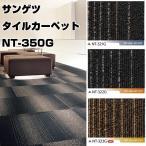 サンゲツ タイルカーペット  NT-350G グラデーション