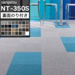 タイルカーペット のり付き サンゲツ NT-350S